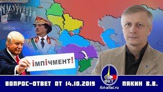 Валерий Пякин. Вопрос-Ответ от 14 октября 2019 г. (17.10.2019 01:20)