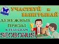 #SEOBONUS - УЧАСТВУЙ и  ВЫИГРЫВАЙ ДЕНЕЖНЫЕ ПРИЗЫ В TELEGRAM КАЖДЫЙ ДЕНЬ! БЕСПЛАТНОЕ УЧАСТИЕ!