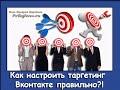 Реклама ВКонтакте, как правильно настроить таргетинг Вконтакте!
