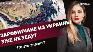 Заробитчане из Украины уже не уедут. Что это значит?| ЯсноПонятно #566 by Олеся Медведева