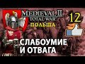 Medieval 2: Stainless Steel - Польша №12 - Слабоумие и Отвага