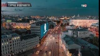 Город будущего Москва