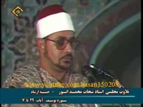 Amazing !!! Surah Yusuf Iran_Sheikh Shahat Anwar / الشحات محمد أنور