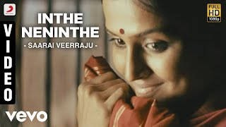 Inthe Neninthe Video - Sarai Veerraju