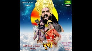 Devi Durga I Theme Mahalaya I Trailer 1   I Maa Durga  I Jai Maa Durga IMaa Durga VFX I Chandipath I