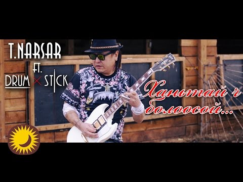 T.NARSAR - Ханьтай ч болоосой ft. Drum Stick
