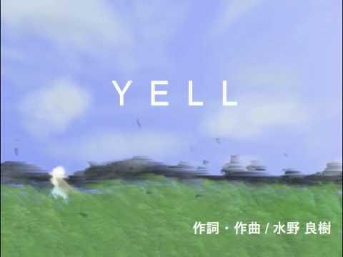 【卒業ソング】いきものがかり「YELL」 / Instrumental、歌詞入り