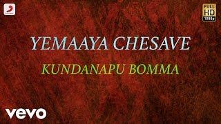 Kundanapu Bomma - Ye Maaya Chesave