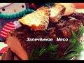 Запечённое Мясо с Соевым Соусом и Мёдом в Рукаве/Рецепт/