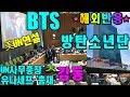 [해외반응](방탄소년단) 전세계 울린 UN 연설,공감과 위로,(대감동)[BTS]