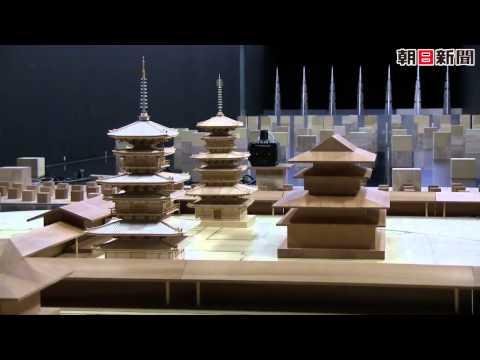 薬師寺東塔の風洞実験公開
