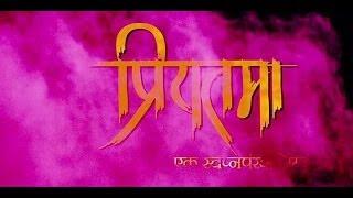Priyatama Marathi Movie Teaser
