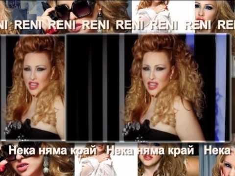 RENI - CD Neka nyama krai (TV commercial spot)