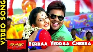 Yerraa Yerraa Cheera Video Song || Current Theega