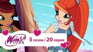 Bинкс 5 сезон 20 серия
