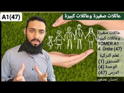 تومر A1 الدرس 47 عائلة صغيرة أم كبيرة  TÖMER A1 Arapça 47