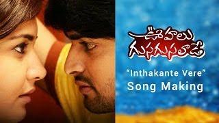 Inthakante Vere Song Making - Oohalu Gusagusalade