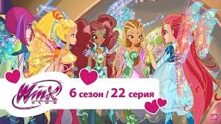 Bинкс 6 сезон 22 серия