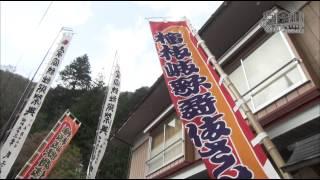 ミニ番組 「檜枝岐村 檜枝岐歌舞伎」