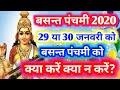 बसन्त पंचमी 2020:सरस्वती पूजा 29 जनवरी या 30 जनवरी कब करें,वसन्त पंचमी मुहूर्त,पूजा,सम्पूर्ण जानकारी