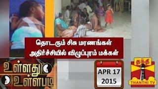 Ullathu Ullapadi 17-04-2015 Thanthitv Show   Watch Thanthi Tv Ullathu Ullapadi Show April 17, 2015