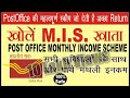 New rules of Post Office Monthly Income Scheme (M.I.S.)2018 in Hindi