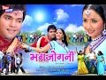 भगजोगनी - Bhojpuri Full Film | Bhagjogani - Latest Bhojpuri Movie | Pawan Singh, Rani Chatterjee