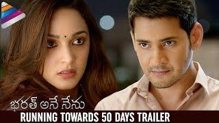 Bharat Ane Nenu Running Towards 50 Days Trailer   Mahesh Babu   Kiara Advani   Telugu Filmnagar