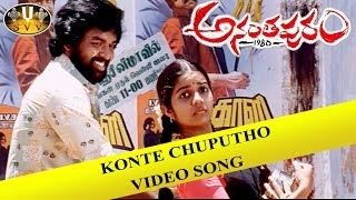 Konte Chuputho Video Song || Ananthapuram 1980