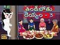 తిండిబోతు దెయ్యం 3 | Tindibothu Deyyam | Telugu Fairy Tales | Panchatantra Stories | Telugu Kathalu