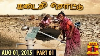 Watch  Sun tv Serial 02/Aug/2015 online