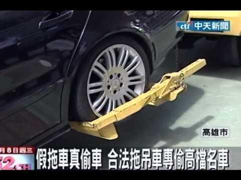 假拖車真偷車 合法拖吊專偷高檔名車