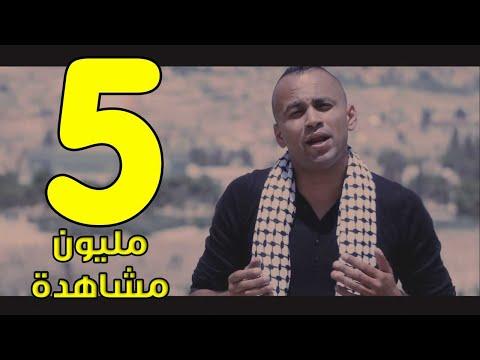 فيديو كليب بشرة خير الفلسطينية النسخة الاصلية