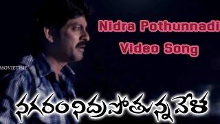 Nidra Pothunnadi Video Song - Nagaram Nidrapothunna Vela Movie