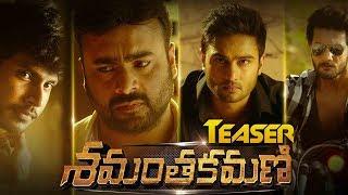 Telugu 2017 Trailers | Shamantakamani MovieTeaser | Sudheer Babu,Sundeep Kishan,Nara Rohit,Aadi
