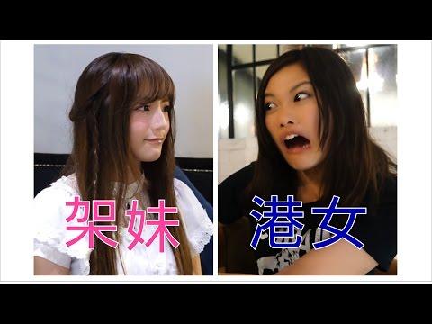 日本妹和港女,你會選擇誰做女朋友?