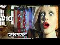 Фрагмент с конца видео 10 ЧУДОВИЩНЫХ ВРАЧЕБНЫХ ОШИБОК