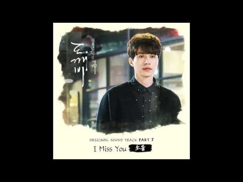 I Miss You (OST. Goblin)