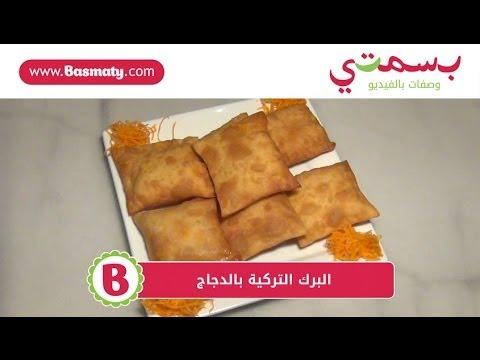 البرك التركية بالدجاج: وصفة من مطبخ بسمتي