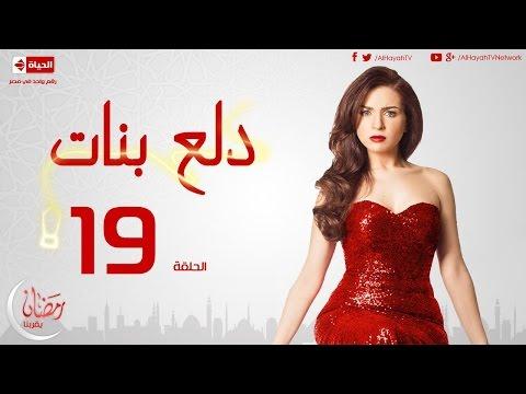 مسلسل دلع بنات للنجمة مي عز الدين - الحلقة 19