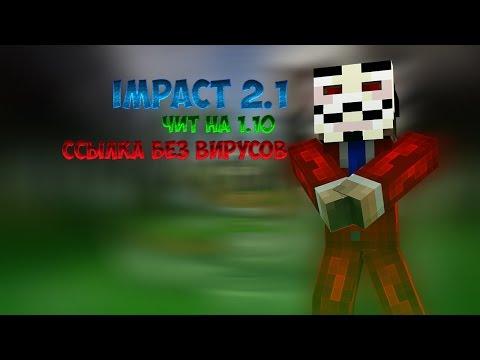 impact чит на майнкрафт 1.10