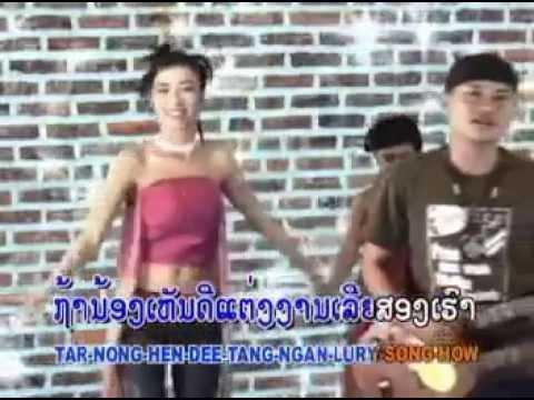 เพลงลาว พ่อฮ้างเมียป๋า : ต๋อย นิพน (ເພງລາວ ພໍ່ຮ້າງເມຢປະ)