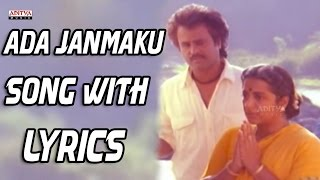 Ada Janmaku Video Song With Lyrics  Dalapathi