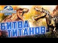 БИТВА ТИТАНОВ - Jurassic World The Game #121