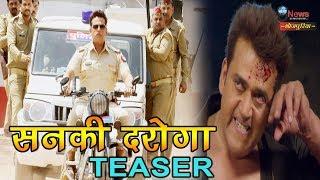 सनकी दरोगा का ट्रेलर देखते ही सलमान खान ने जमकर की तारीफ... | Sanki Daroga Trailer | Ravi Kishan