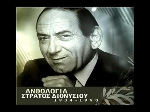 Stratos Dionisiou-Pios to ipe gia tous magkes