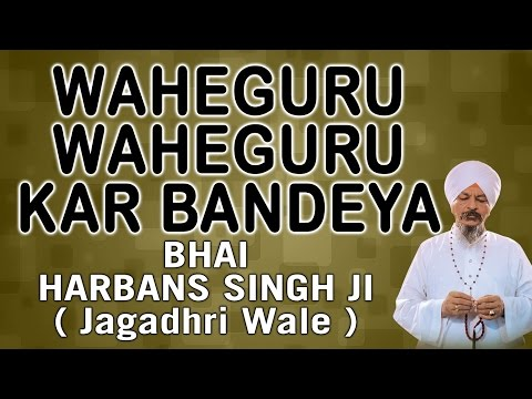 Waheguru Waheguru Kar Bandeya - Swasan Di Mala - Bhai Harbans Singh Ji