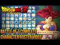 Dragon Ball Z - DragonBall Z: Battle of Z Characters! (DBZ BATTLE OF Z ROSTER OVERVIEW)