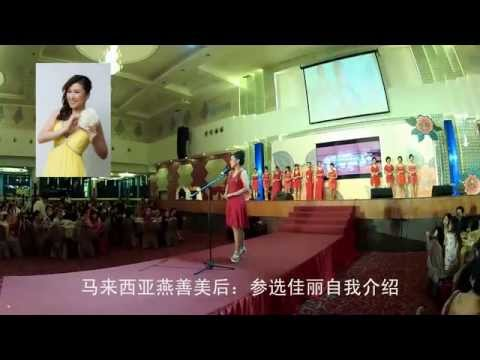 BNS The swiftlet lady philanthropy Malaysia 2013 part 1/3 - 马来西亚燕善美后 2013