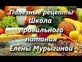 Гречка с мацони. Самая лучшая по эффективности диета. ПП. Полезные рецепты от Елены Мурыгиной.